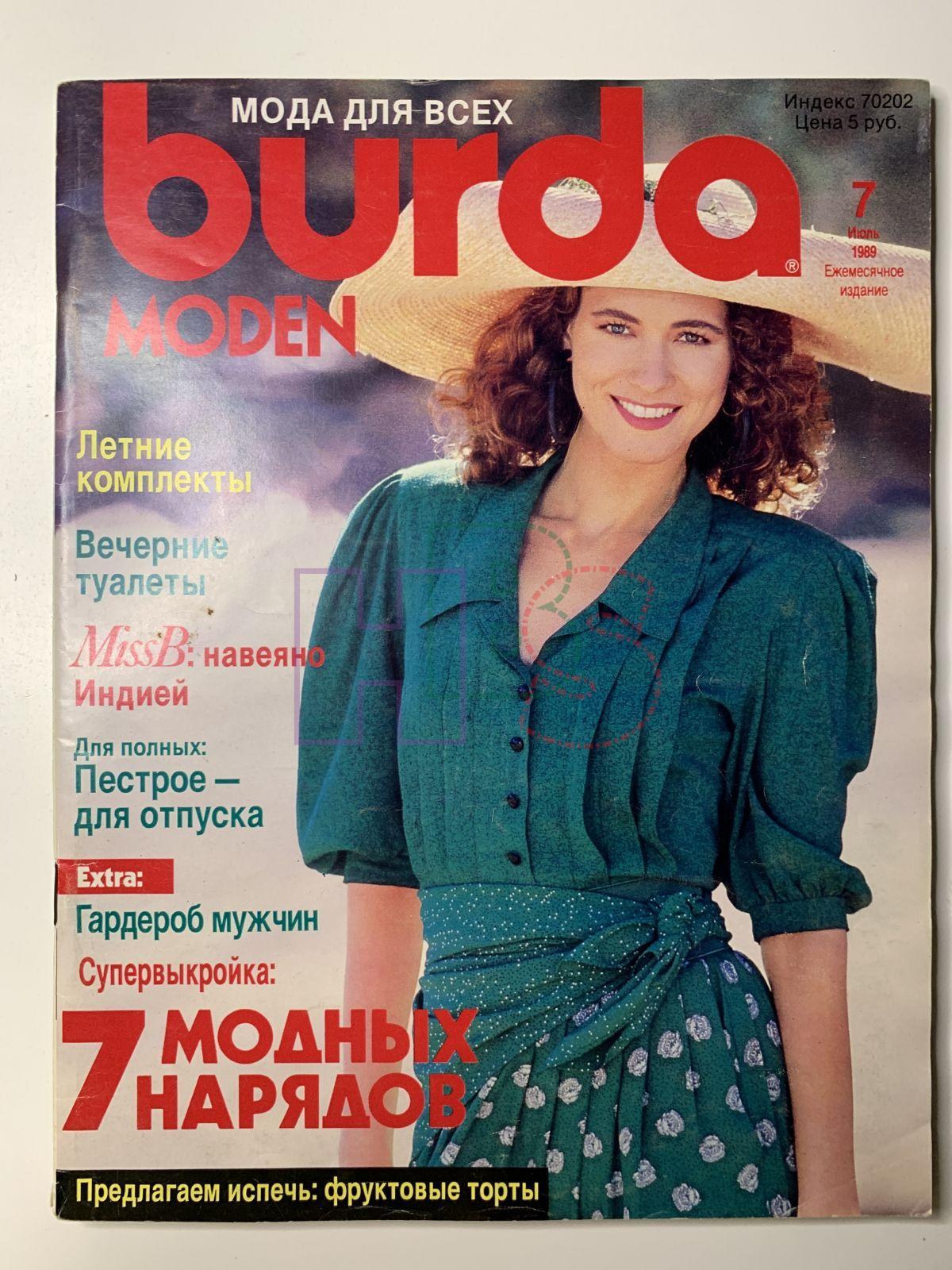 Магазин Бурда Моден В Москве