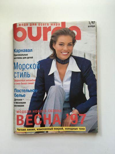 Взять на прокат журнал Бурда Burda 1 1997 B-4-002467