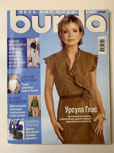Купить журнал Бурда Burda 3 2001 B-2-004570