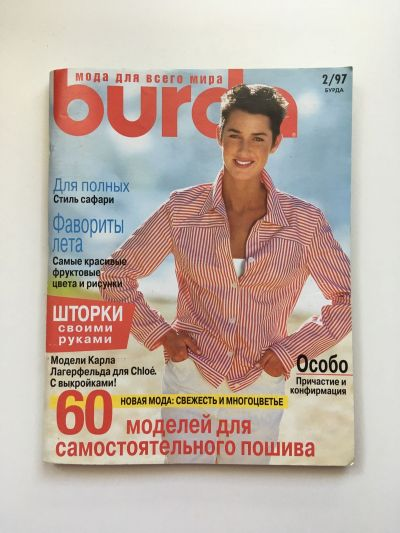 Взять на прокат журнал Бурда Burda 2 1997 B-4-002469