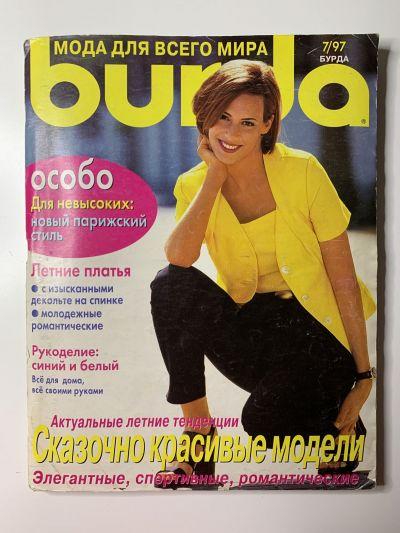 Купить журнал Бурда Burda 7 1997 B-2-004364