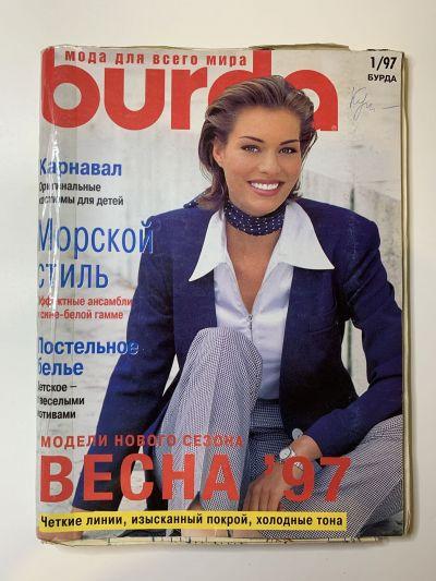 Купить журнал Бурда Burda 1 1997 B-2-001507