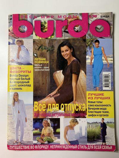 Купить журнал Бурда Burda 6 1999 B-2-004477
