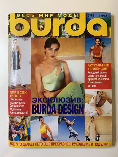 Купить журнал Бурда Burda 5 1998 B-2-000974