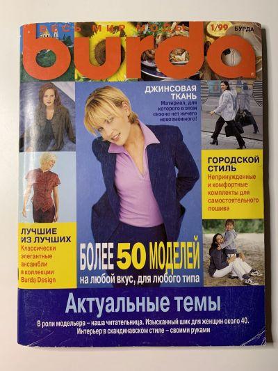 Купить журнал Бурда Burda 1 1999 B-2-004448