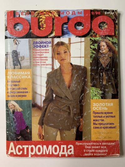 Купить журнал Бурда Burda 9 1998 B-2-000238