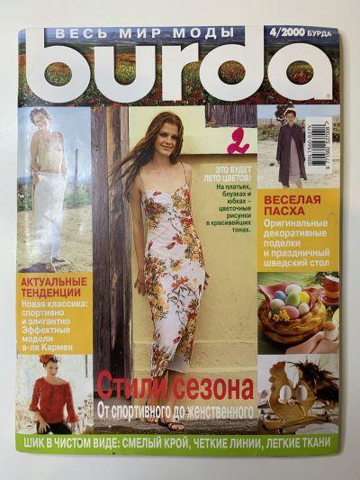 Купить журнал Бурда Burda 4 2000 B-2-004528