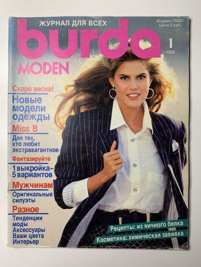 Купить журнал Бурда Burda 1 1988 B-2-004891