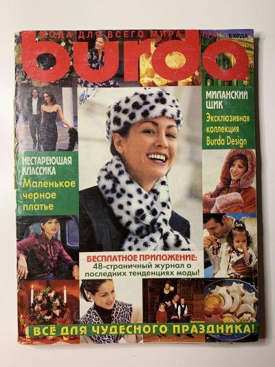 Купить журнал Бурда Burda 11 1997 B-2-004380