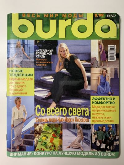 Купить журнал Бурда Burda 8 1999 B-2-004483