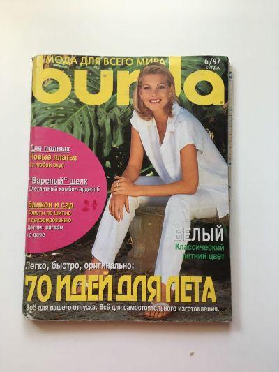 Купить журнал Бурда Burda 6 1997 B-2-002474