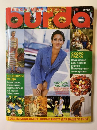 Купить журнал Бурда Burda 3 1998 B-2-001197